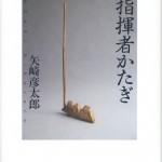 【矢崎 彦太郎著】指揮者かたぎ のご紹介